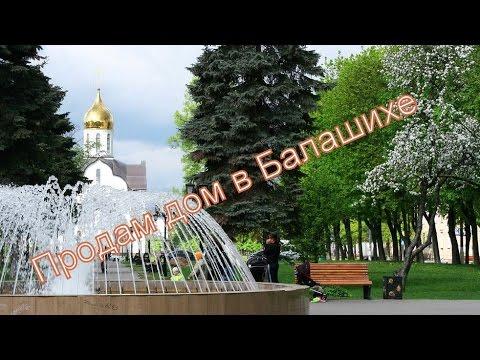 Купить дом в Балашихе|  Салтыкова Балашиха| Продажа домов в Балашихе| бизнес балашиха