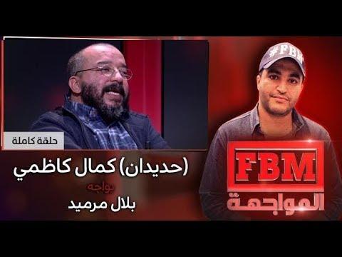 حديدان (كمال كاظمي) في مواجهة بلال مرميد