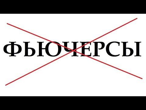 Форекс лучше Московской биржи!