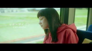 映画『恋愛奇譚集』予告編。台湾の新星ヤオ・アイニンが可愛すぎる!