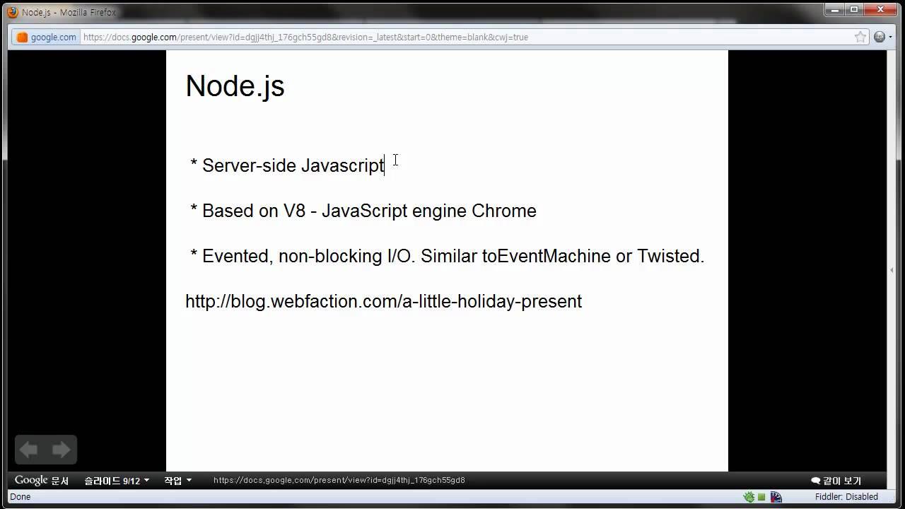 node js의 개념