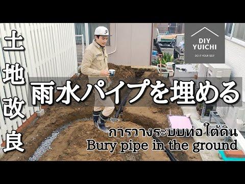 [雨水パイプの埋め方]Bury pipe in the ground/การวางระบบท่อใต้ดิน