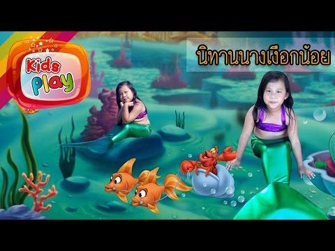 นิทาน นางเงือกน้อย  Namo Becomes a Mermaid