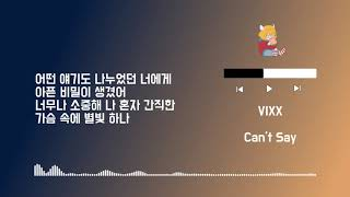 Playlist 20 빅스 Can't Say - Lyrics (only HAN)