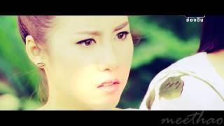 Leh Ratee เล่ห์รตี MV l Blank Space (Sean x Esther)