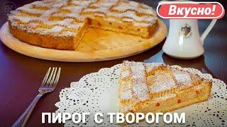 Пирог с Творогом Рецепт | Ricotta Tart Recipe | Вадим Кофеварофф