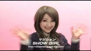 マジシャンSHOW GIRL(ショーガール) 日本全国 どこにでも マジックを ...