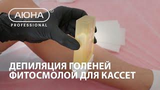 Депиляция голеней фитосмолой для кассет ООО АЮНА.wmv