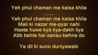 Ya dil ki suno duniyawalo - Anupama - Full Karaoke