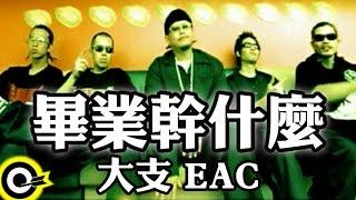 Repeat youtube video 大支 Dwagie&EAC【畢業幹什麼】Official Music Video