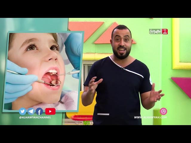 دقائق صحية | الحلقة 14 | صحة الفم والأسنان للأطفال د هشام المتوكل | قناة الهوية