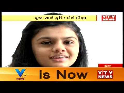 Suratમાં Jain પરિવારની બે બેહનો Pooja & Drashti Jain લેશે Diksha, પહેલા 7 પરિવારજનોએ લીધે છે દીક્ષા