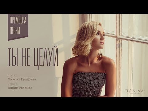 Полина Гагарина — «Ты не целуй» (Official Lyric Video)
