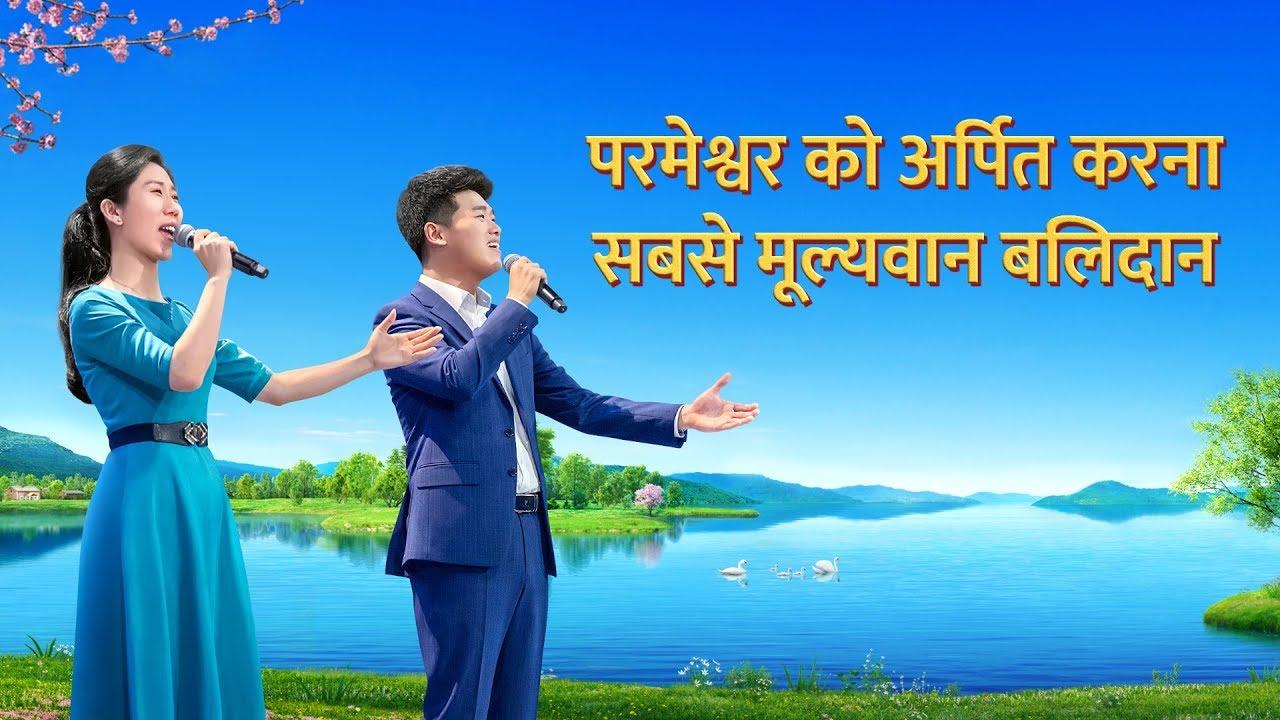 Chinese Christian Song   परमेश्वर को अर्पित करना सबसे मूल्यवान बलिदान (Hindi Subtitles)