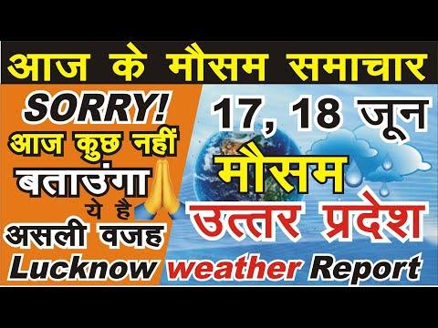 17, 18 June उत्तर प्रदेश मौसम खबर Lucknow Weather Report : लखनऊ वेदर Uttar Pradesh Weather mosam UP