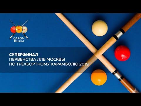 Пелюх Борис - Шешин Дмитрий | Суперфинал Первенства ЛЛБ Москвы по трёхбортному карамболю 2019