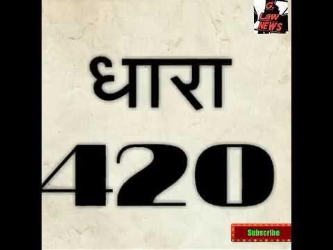 क्या है धारा 420