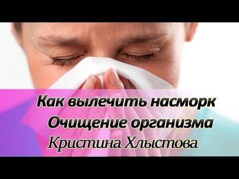 Сопли у ребенка – лечение соплей у ребенка народными