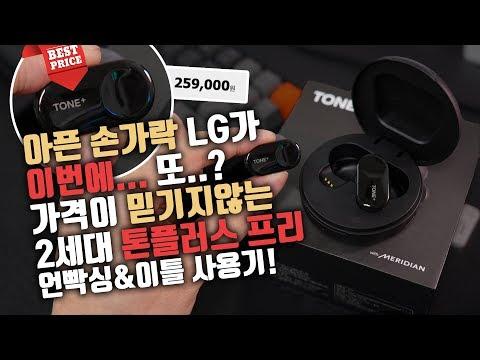 LG   !   2 LG     ...?!