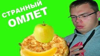 Делаю СЛАДКИЙ ОМЛЕТ!!!!!!!!!!!! /Как сделать омлет?(сладкий)