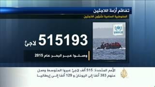 نصف مليون لاجئ عبروا البحر المتوسط هذا العام