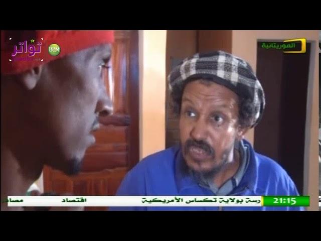 """سلسلة """"شيف أو كوص"""" - تقاسم مهام المنزل - رمضان 2018 - قناة الموريتانية"""
