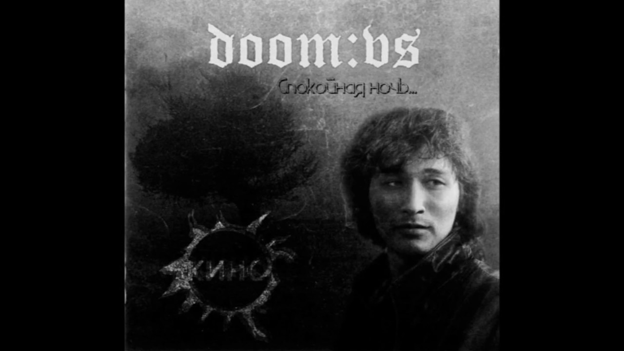 кино спокойная ночь Doomvs The Faded Earth Doom Metal Cover