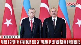 Алиев и Эрдоган изменили всю ситуацию на Евразийском континенте