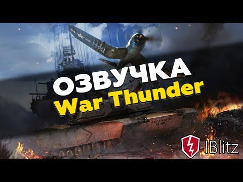 Озвучка War Thunder для WoT Blitz | Моды вот блиц
