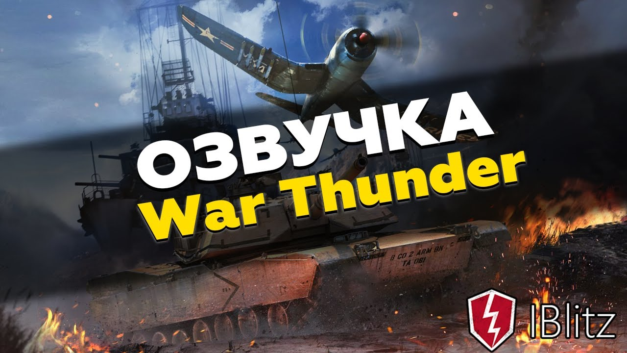 озвучка для war thunder