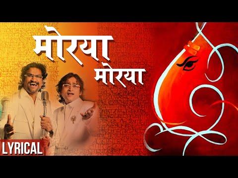 Lyrical: Morya Morya Full Song with Lyrics | Ganpati Songs | Ajay Atul | Uladhaal Marathi Movie