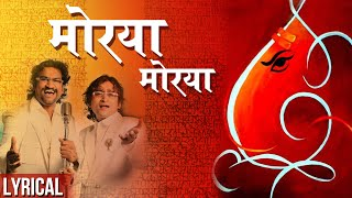 Lyrical: Morya Morya Full Song with Lyrics | Ganpati Songs | Ajay Atul | Uladhaal Marathi Movie