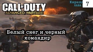 Call of Duty Advanced Warfare - #7 -Антарктика.(СТАНЬ ПАРТНЁРОМ VSP: https://youpartnerwsp.com/join?13228 Дождались! Новая Сall of Duty на новом движке! Будет кровь, будут слёзы..., 2015-03-28T09:50:25.000Z)