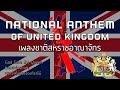 National Anthem of United Kingdom - เพลงชาติสหราชอาณาจักร