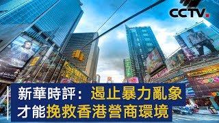 新华时评:遏止暴力乱象才能挽救香港营商环境 | CCTV