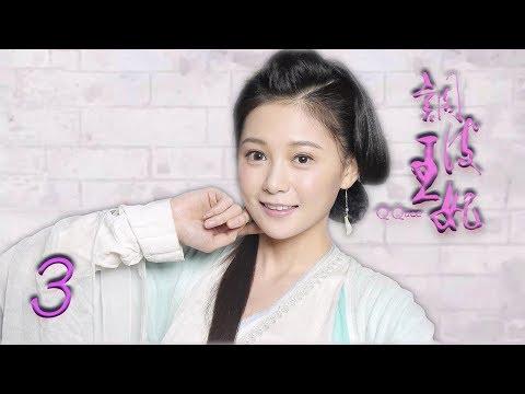 调皮王妃 第3集 高清(邓琳,苗韵桐,高江 领衔主演)