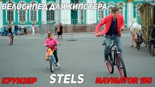 Велосипед для хипстера. Тест Драйв круизера Stels Navigator 150(Удобный велосипед для хипстера, выпендрежника или просто любителя комфортного катания - это не фиксед гир,..., 2016-08-30T13:25:25.000Z)
