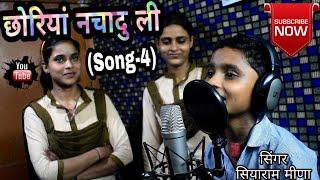 Siyaram meena (song-4) छोरियां नचादु ली // सियाराम मीणा (सोंग-4) choriyan nachadu Lee //2019 DJ Song