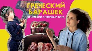 Баранина по гречески  готовим не спеша и с любовью на семейный крымский обед Lentalife рецепты