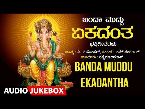 Banda Muddu Ekadantha | Ratnamala Prakash | V Manohar | Kannada Devotional Songs |Lord Ganesha Songs