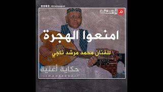 شاهد.. امنعوا الهجرة – غناء الفنان الراحل محمد مرشد ناجي