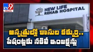 New Life Rehab Hospital: ఫేక్ రెమిడెసివిర్ ఇంజెక్షన్లను ఇస్తున్న ఆస్పత్రి - TV9