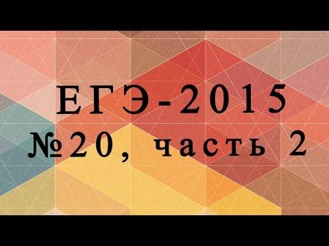 Реальный вариант профильного ЕГЭ 2015 по математике. Задание 6