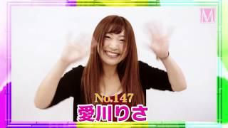 ModeCo CMオーディション 愛川りさ 【modeco147】【m-event05】