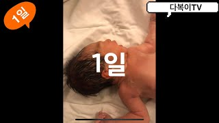 [육아일기]생후 1일~…