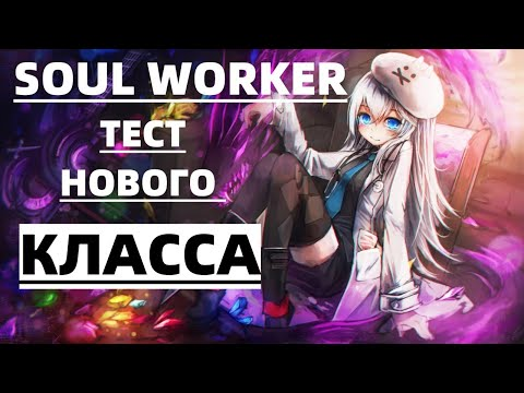 Soul Worker Тест нового Класс