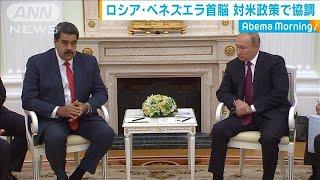 ロシア・ベネズエラ首脳会談 対米政策で協調(19/09/26)