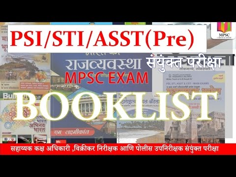 Reference books for PSI/STI/ASST Pre (MPSC साठी कोणती पुस्तके वाचू ? )