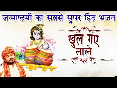 जन्माष्टमी का सबसे सुपर हिट भजन | खुल गए ताले | Khul Gaye Taale | Ramkumar Lakkha | Rathore Cassette