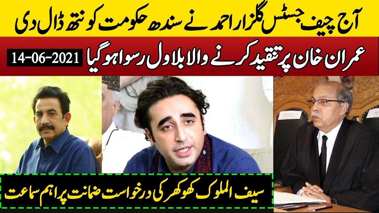 Bilwal Bhutto Sindh Govt.&CJ Gulzar Ahmed | PM Imran Khan | Saif ul malook Khokhar Case|Sajid Gondal